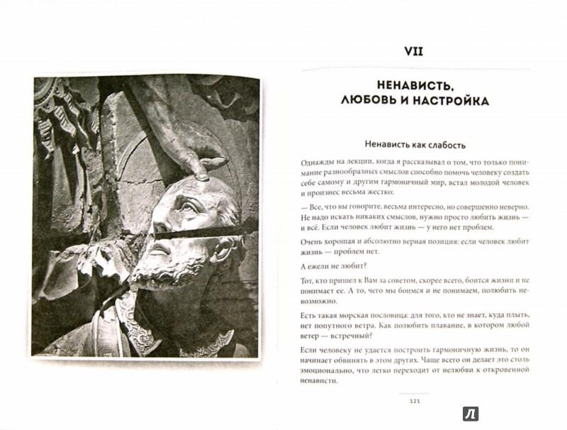 Иллюстрация 1 из 13 для Психофилософия 2.0. Книга для тех, кто устал бояться - Андрей Максимов | Лабиринт - книги. Источник: Лабиринт