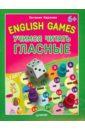 Карлова Евгения Леонидовна English games. Учимся читать гласные