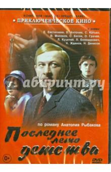 Последнее лето детства (DVD) тулаев п в русский концерт анатолия полетаева беседы о музыке и культуре dvd