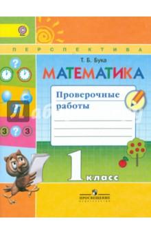 Математика. 1 класс. Проверочные работы. Пособие для учащихся. ФГОС