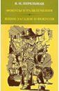 Перельман Яков Исидорович Фокусы и развлечения. Ящик загадок и фокусов я и перельман фокусы и развлечения