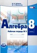 Алгебра. 8 класс. Рабочая тетрадь № 2. ФГОС