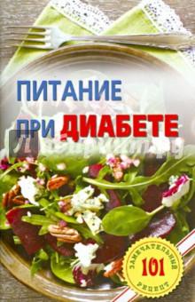 Питание при диабете. Лучшие рецепты