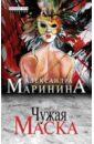 Чужая маска, Маринина Александра