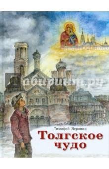 Купить Толгское чудо, Изд-во Московской Патриархии, Религиозная литература для детей