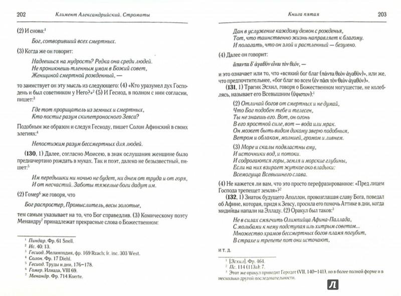 Иллюстрация 1 из 17 для Строматы. В 2-х томах. Книги 1-3. Книги 4-7 - Климент Александрийский | Лабиринт - книги. Источник: Лабиринт