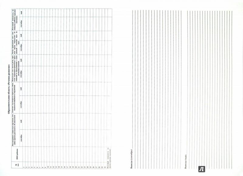 Иллюстрация 1 из 20 для Диагностика педагогического процесса во второй младшей группе (с 3 до 4 лет). ФГОС - Наталья Верещагина | Лабиринт - книги. Источник: Лабиринт