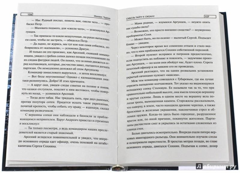 Иллюстрация 1 из 9 для Сквозь тайгу к океану - Михаил Чуркин   Лабиринт - книги. Источник: Лабиринт