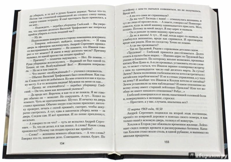 Иллюстрация 1 из 22 для Принимая во внимание - Станислав Рем | Лабиринт - книги. Источник: Лабиринт