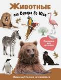 Животные от Севера до Юга. Энциклопедия животных с наклейками