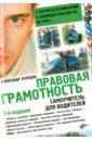 Холодов Александр Львович, Островская А. Я. Правовая грамотность. Самоучитель для водителей