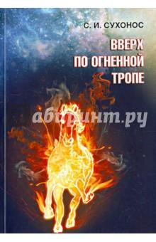 Вверх по огненной тропе