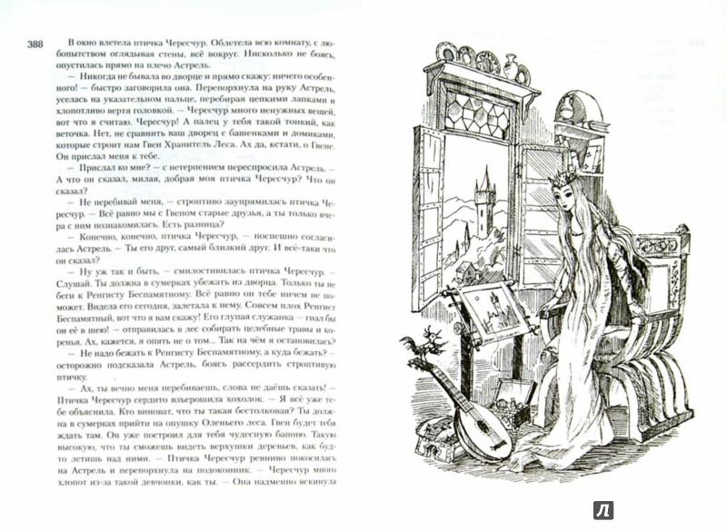Иллюстрация 1 из 12 для Всё о волшебнике Алёше, коте Ваське, чудесных ключах и сказочных приключениях - Софья Прокофьева | Лабиринт - книги. Источник: Лабиринт