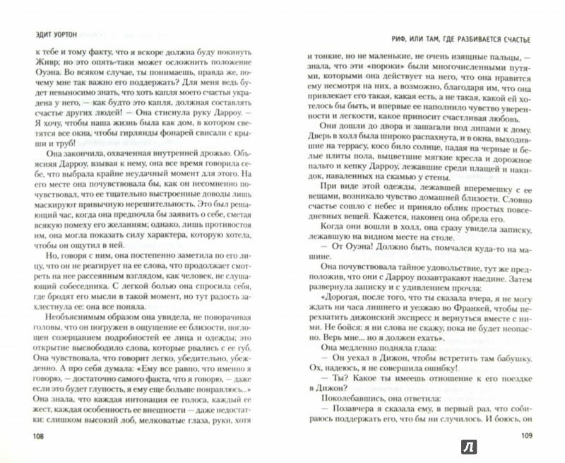 Иллюстрация 1 из 6 для Риф, или Там, где разбивается счастье - Эдит Уортон | Лабиринт - книги. Источник: Лабиринт