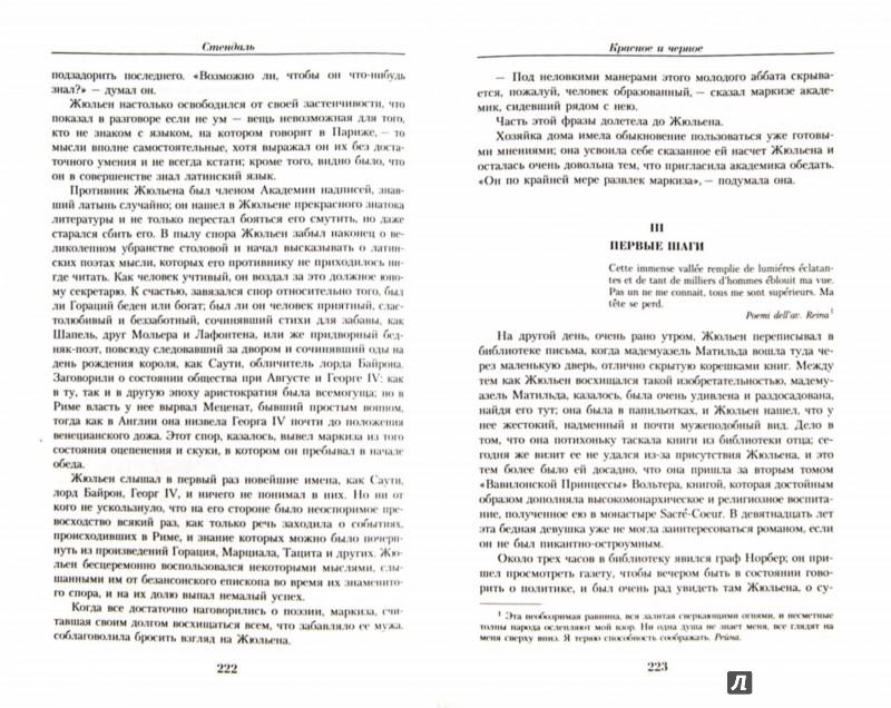 Иллюстрация 1 из 20 для Малое собрание сочинений - Стендаль | Лабиринт - книги. Источник: Лабиринт