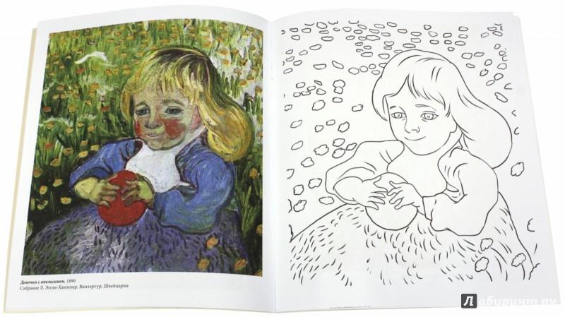 Иллюстрация 1 из 21 для Винсент Ван Гог | Лабиринт - книги. Источник: Лабиринт