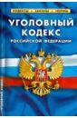 Уголовный кодекс РФ на 25.03.14