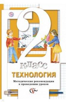 Технология. 2 класс. Методические рекомендации к проведению уроков. ФГОС