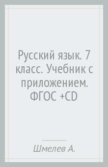 Русский язык. 7 класс. Учебник с приложением. ФГОС (+CD)