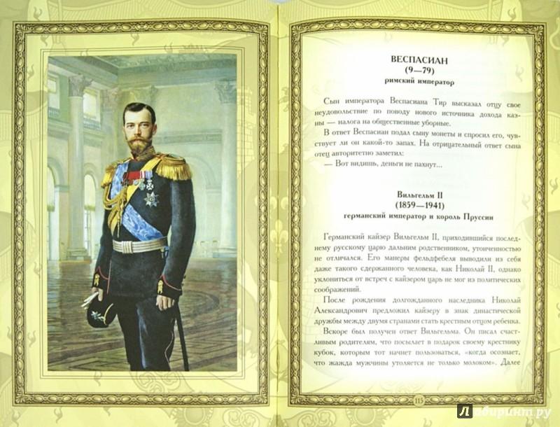 Иллюстрация 1 из 21 для Исторические анекдоты - Алексей Давтян | Лабиринт - книги. Источник: Лабиринт