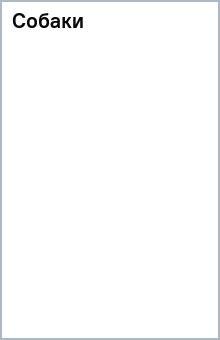 PL/100 Набор д/раскр.большой. Собаки