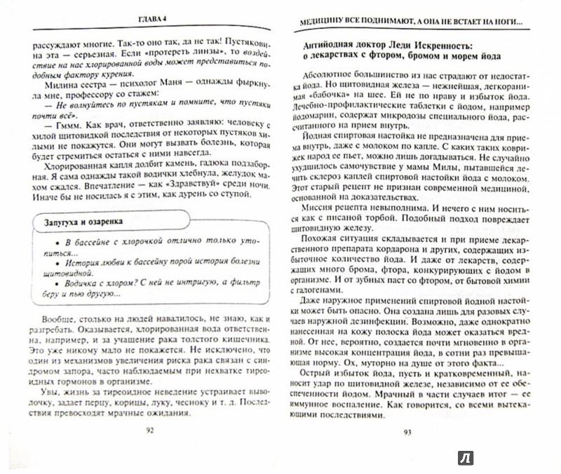 Иллюстрация 1 из 5 для Полная правда о щитовидной железе - Грекова, Мещерякова | Лабиринт - книги. Источник: Лабиринт