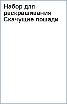 PPSK8 Набор д/раскр. Скачущие лошади
