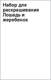PPSKM3 Набор д/раскр. Лошадь и жеребенок