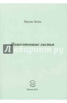 Лотос Урсула Антоновна » Пожелтевшие листья. Стихи