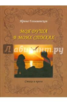 Голышевская Ирина » Моя душа в моих стихах