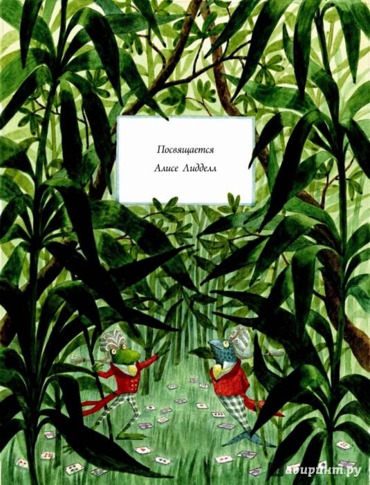 Иллюстрация 1 из 31 для Алиса в Стране Чудес - Льюис Кэрролл | Лабиринт - книги. Источник: Лабиринт