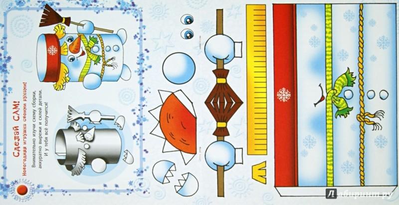 Иллюстрация 1 из 7 для Веселые снежинки - Сергей Гордиенко   Лабиринт - книги. Источник: Лабиринт