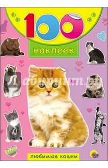 100 наклеек. Любимые кошки