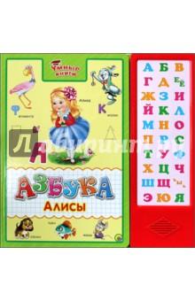 Азбука Алисы. Умные книги книги проф пресс постаничная вырубка сказочные принцессы