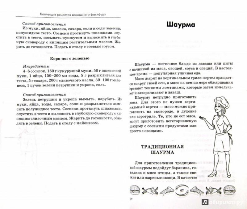 Иллюстрация 1 из 14 для Коллекция рецептов домашнего фастфуда - А. Шумов   Лабиринт - книги. Источник: Лабиринт