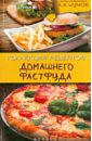 Коллекция рецептов домашнего фастфуда, Шумов А. А.