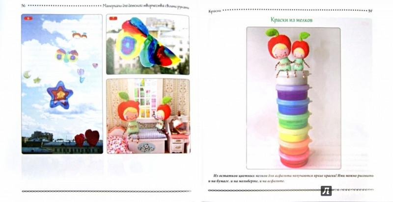 Иллюстрация 1 из 23 для Материалы для детского творчества своими руками - Анна Черняева   Лабиринт - книги. Источник: Лабиринт