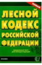 Лесной кодекс Российской Федерации.