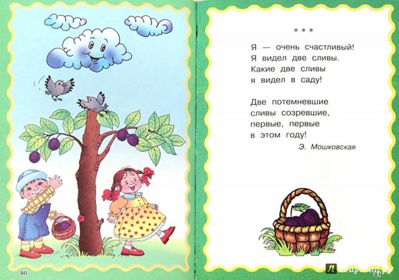 Иллюстрация 1 из 14 для 100 стихов для чтения дома и в детском саду | Лабиринт - книги. Источник: Лабиринт