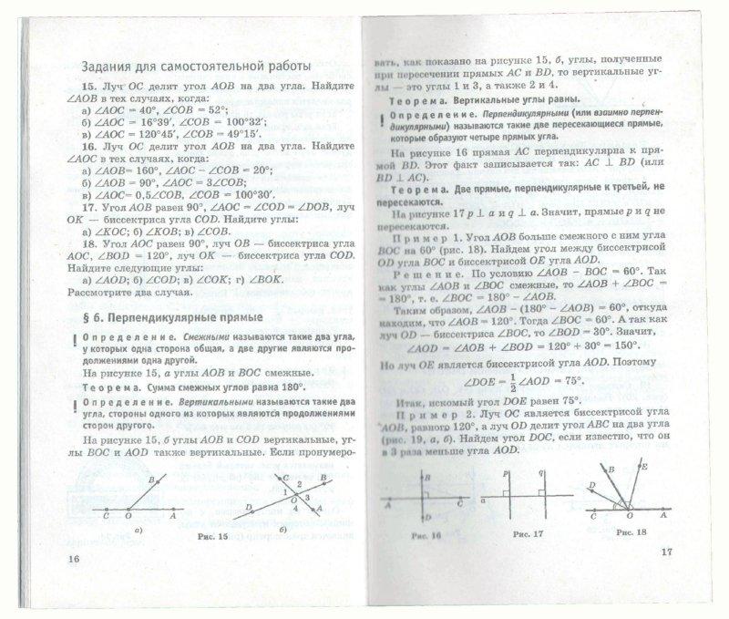Готовое решение задач к сборнику задач по геометрии литвиненко 7 класс