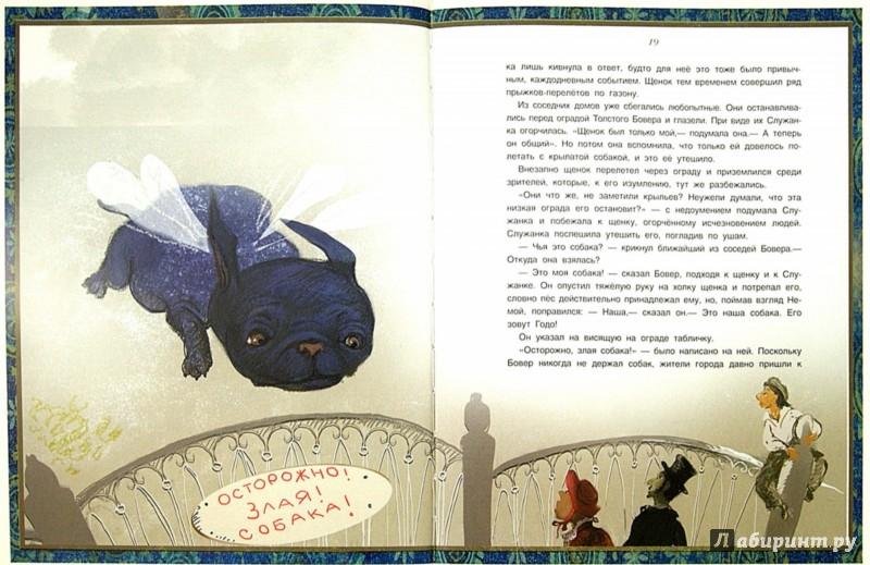 Иллюстрация 1 из 15 для Сказка про собаку, которая умела летать - Мариам Петросян | Лабиринт - книги. Источник: Лабиринт