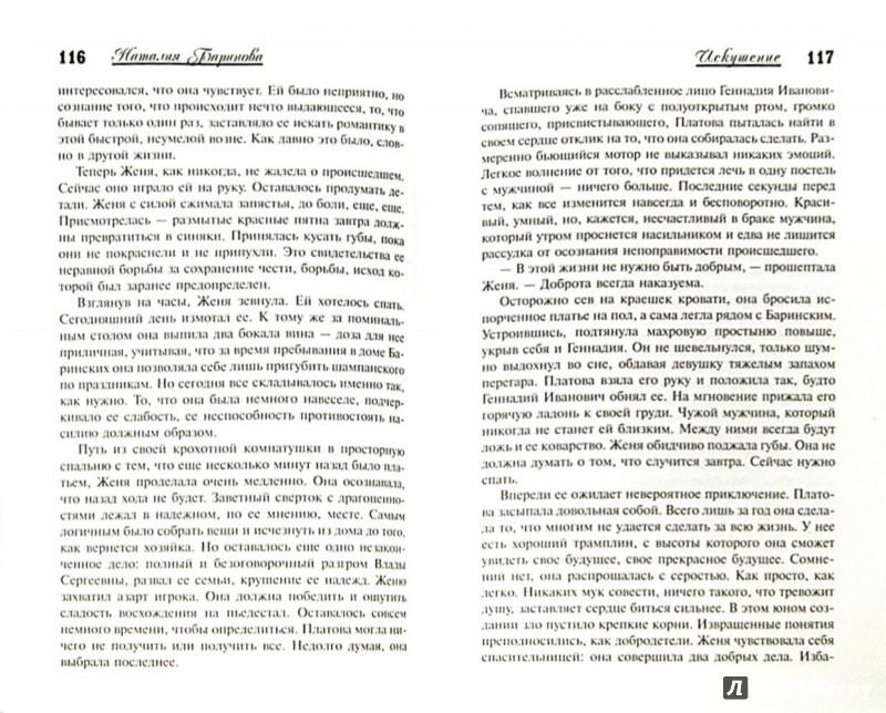 Иллюстрация 1 из 14 для Искушение - Наталия Баринова | Лабиринт - книги. Источник: Лабиринт