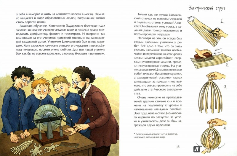 Иллюстрация 1 из 24 для Циолковский. Путь к звездам - Александр Ткаченко | Лабиринт - книги. Источник: Лабиринт