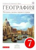 География. Материки, океаны, народы и страны. 7 класс. Учебник. Вертикаль