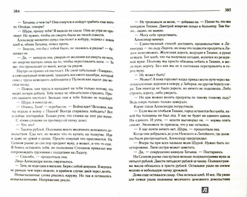 Иллюстрация 1 из 3 для Медный всадник - Паулина Саймонс | Лабиринт - книги. Источник: Лабиринт