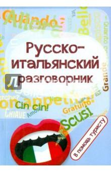 Русско-итальянский разговорник. В помощь туристу лазарева е и итальянский разговорник