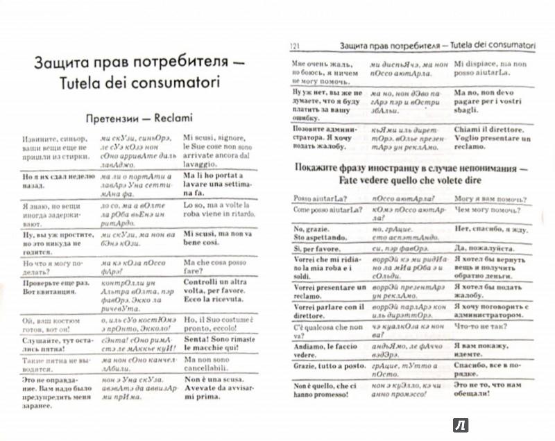 Иллюстрация 1 из 10 для Русско-итальянский разговорник. В помощь туристу   Лабиринт - книги. Источник: Лабиринт