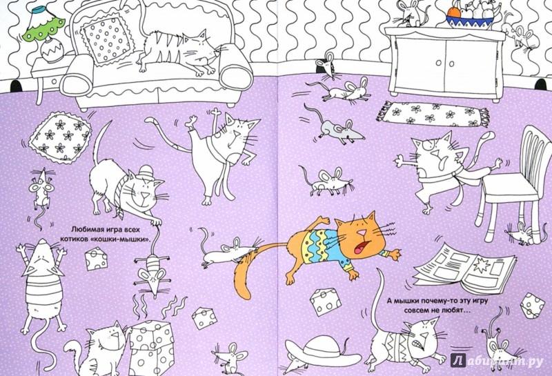 Иллюстрация 1 из 23 для Раскраска. Котики | Лабиринт - книги. Источник: Лабиринт
