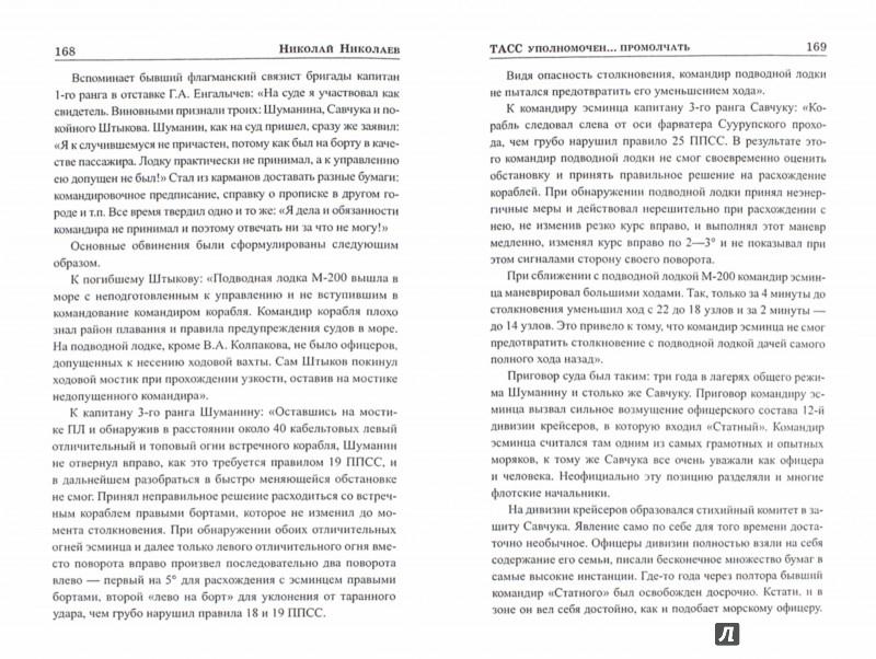 Иллюстрация 1 из 6 для ТАСС уполномочен… промолчать - Николай Николаев   Лабиринт - книги. Источник: Лабиринт