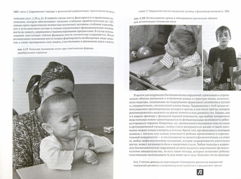 Иллюстрация 1 из 5 для Введение в физическую терапию: реабилитация детей с церебральным параличом и др. нарушениями - Екатерина Клочкова | Лабиринт - книги. Источник: Лабиринт